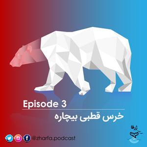 قسمت سه - خرس قطبی بیچاره