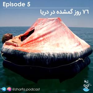 قسمت پنجم _ 76 روز گم شده در دریا