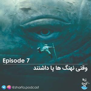قسمت هفتم - وقتی نهنگ ها پا داشتند